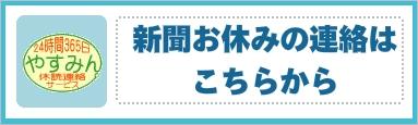 shinbunyasumi