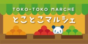 tokotoko-marche