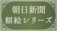 朝日新聞額絵シリーズ