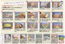 shinbun_bag02_225