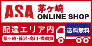 ASA茅ヶ崎ショッピングサイト