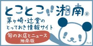 tokotoko_bannar1905_400_200