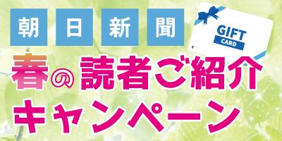 読者紹介キャンペーン