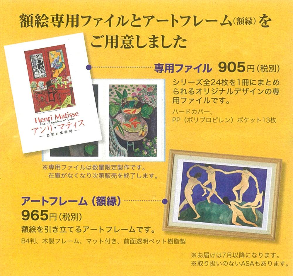 gakue専用ファイルとアートフレーム