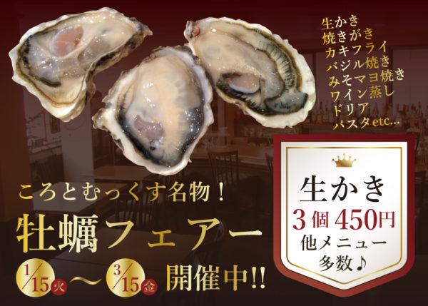牡蠣フェアー