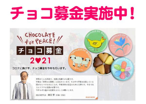 チョコ募金2021