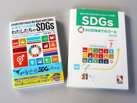 SDGs関連書籍