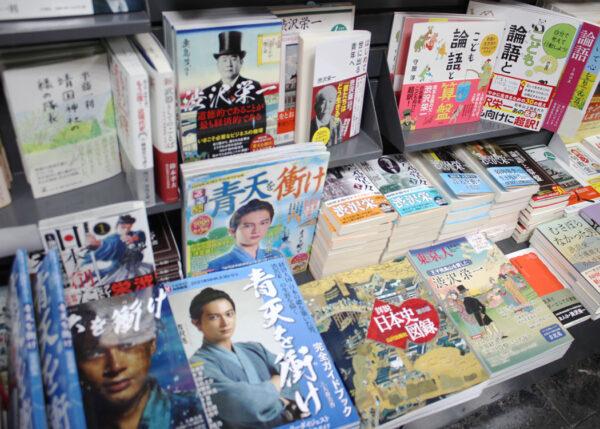 「青天を衝け」をより楽しく、奥深く! 渋沢栄一関連本を多数取り揃えております
