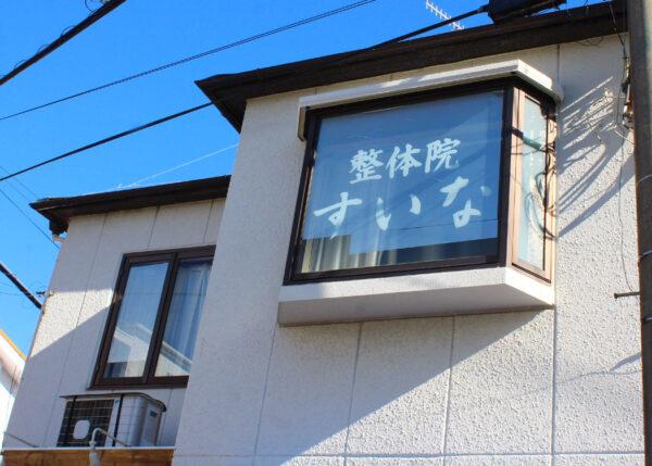 整体院すいな 窓