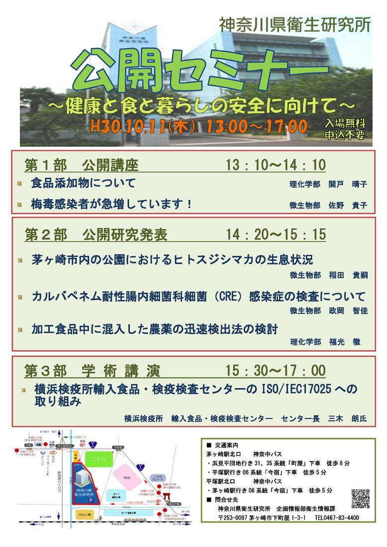 平成30年度 神奈川県衛生研究所「公開セミナー」 ~健康と食と暮らしの安全に向けて~