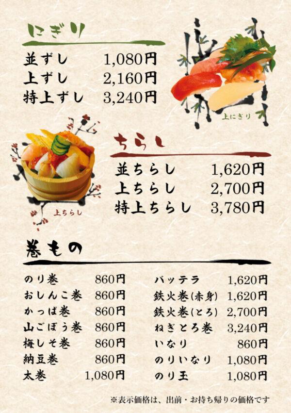 茅ヶ崎の出前寿司