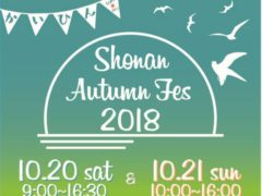 Shonan Autumn Fes2018フライヤー表紙