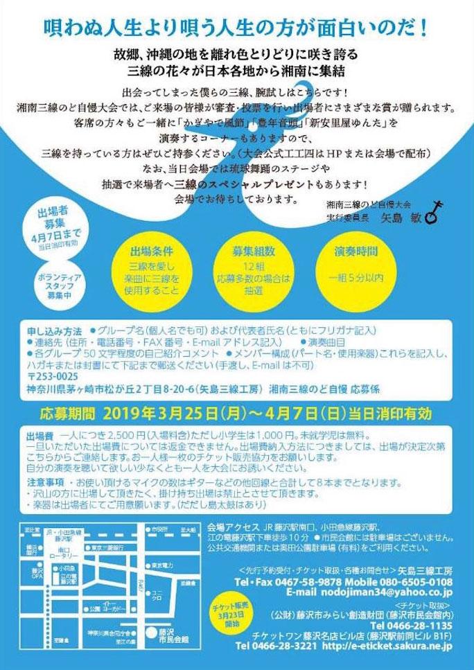 沖縄好き、音楽好き、三線好き集まれ!! 「第15回湘南三線のど自慢大会」