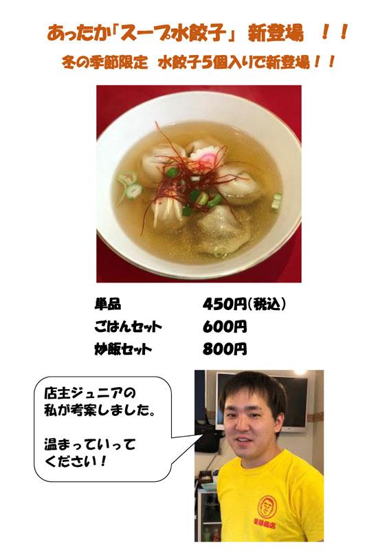 スープ水餃子 POP