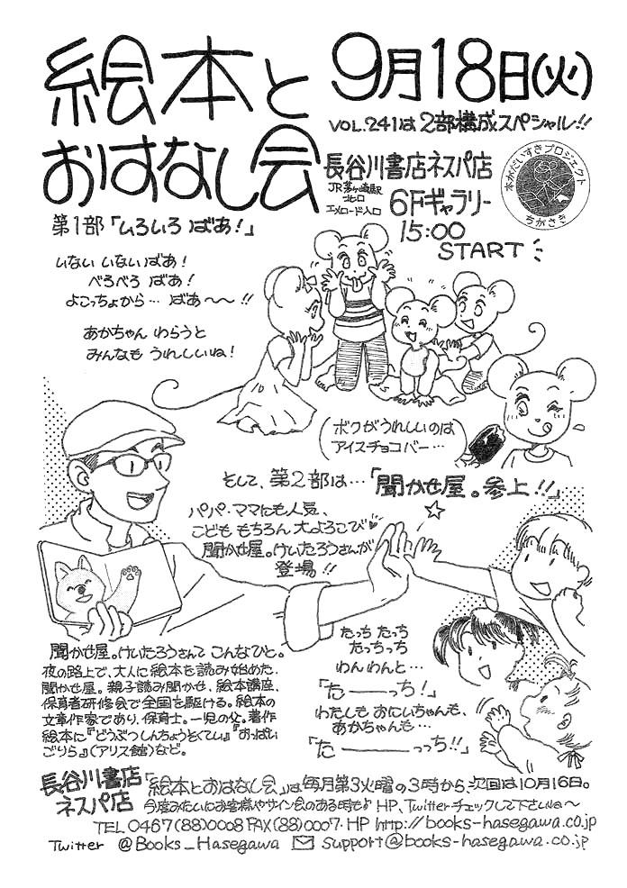 長谷川書店 絵本とおはなし会
