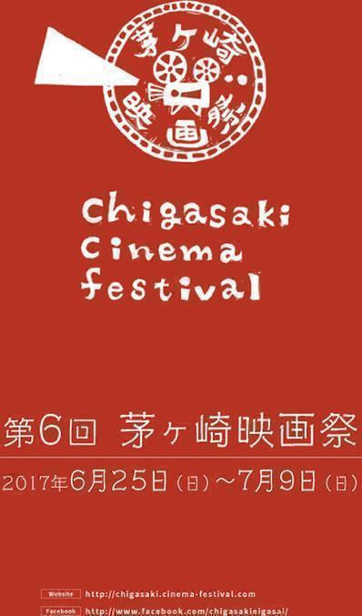 第6回 茅ヶ崎映画祭 - とことこ...