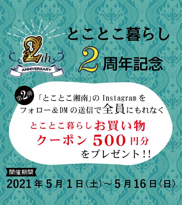 2stANNIVERSARY02_banner02_600_675_tokotokomb