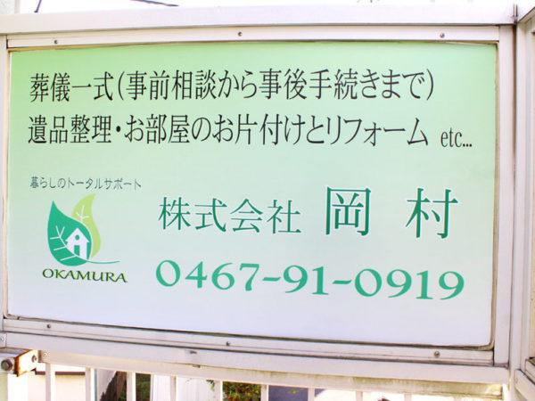 株式会社岡村 看板
