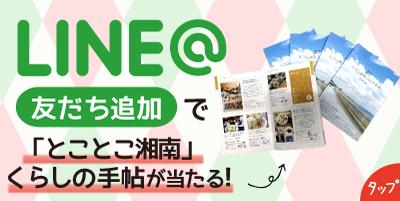 LINE-pre-kurashinotecho2020
