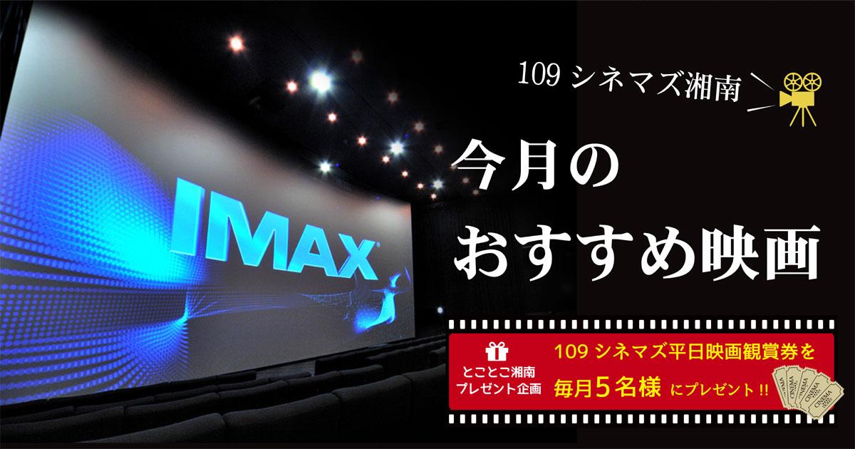 109シネマズ湘南 今月のおすすめ映画