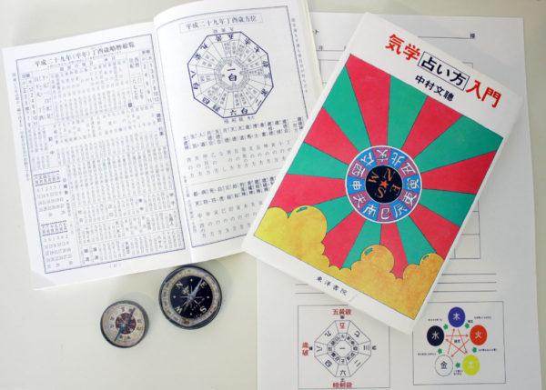 茅ヶ崎易学協会