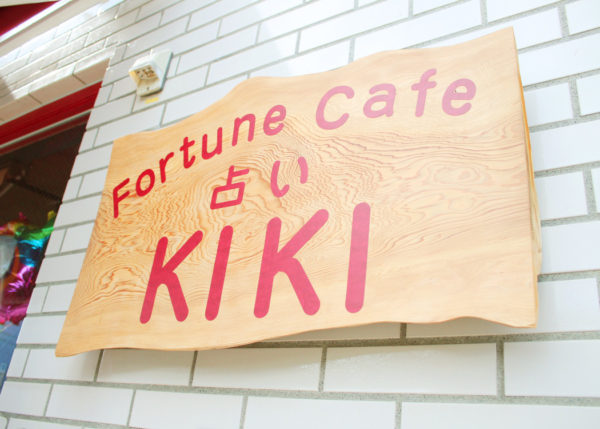 Fortune Cafe KIKI