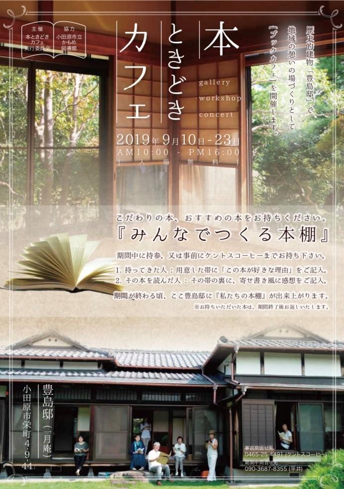 こどもデザイン室「栞・ブックカバーづくり」開催します!@『本ときどきカフェ』(小田原)