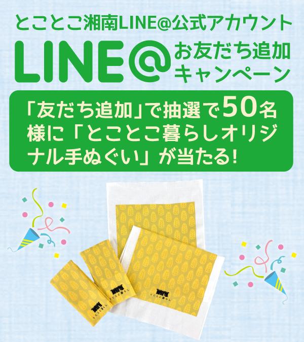 line_tenugi_gurasi_sub201909