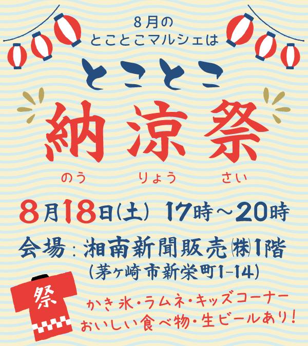 tokotoko_nouryou2018_smp02