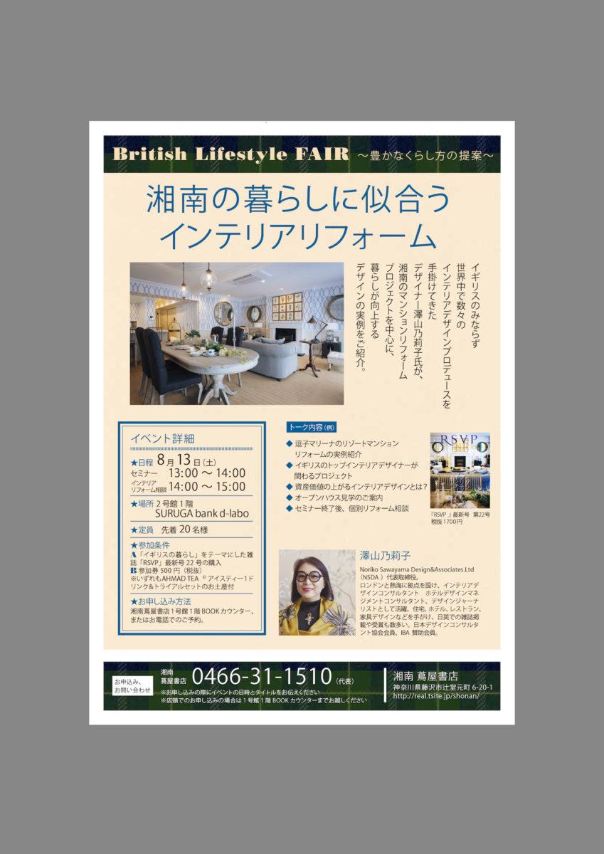 RSVP×湘南蔦屋書店『British Lifestyle FAIR~豊かなくらし方の提案~』