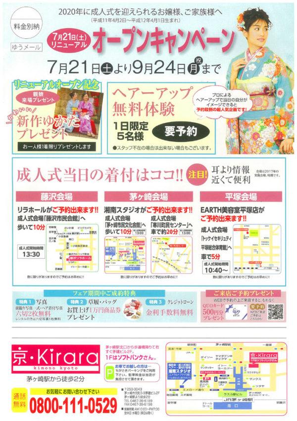 京きらら201808キャンペーン
