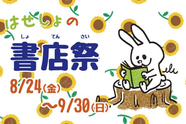 長谷川書店 書店祭