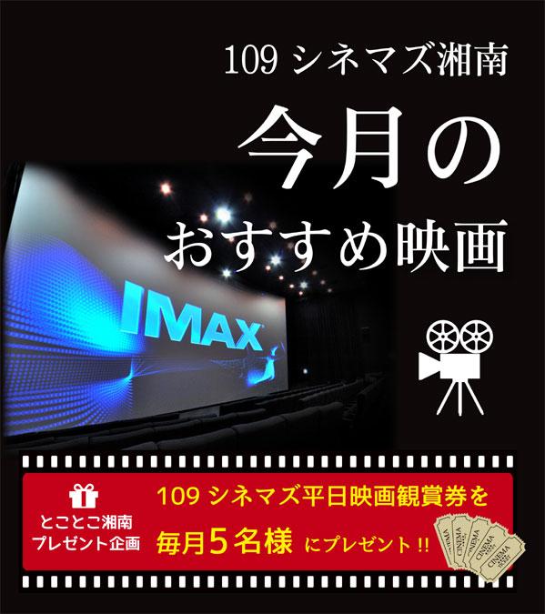 109シネマズ湘南今月のおすすめ映画