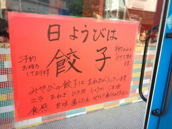 miyabi_gyouza