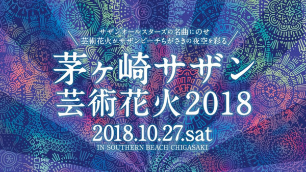 茅ヶ崎サザン芸術花火