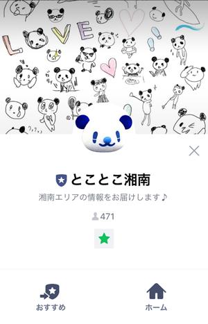 とことこ湘南LINE@