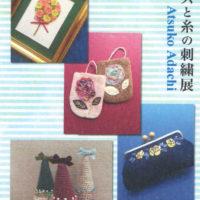 安達敦子 ビーズと糸の刺繍展