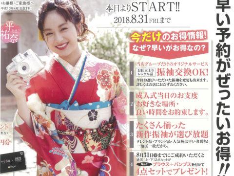 京きらら2021年度成人レンタル開始!