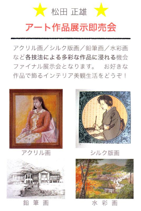 松田正雄アート展示即売会