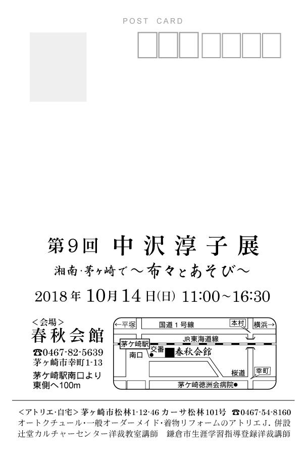 第9回中沢淳子展 湘南・茅ヶ崎で~布々とあそび~