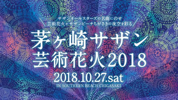 茅ヶ崎サザン芸術花2018メインビジュアル画像