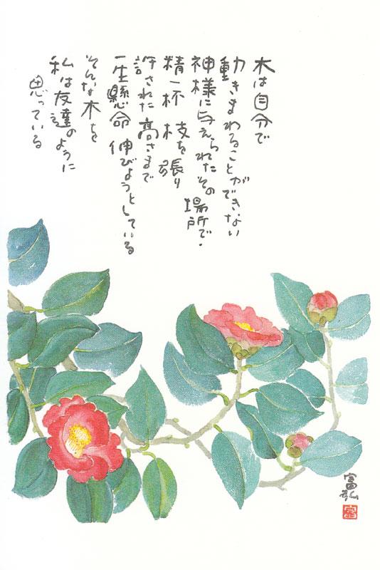 第27回星野富弘詩画集&カレンダー展