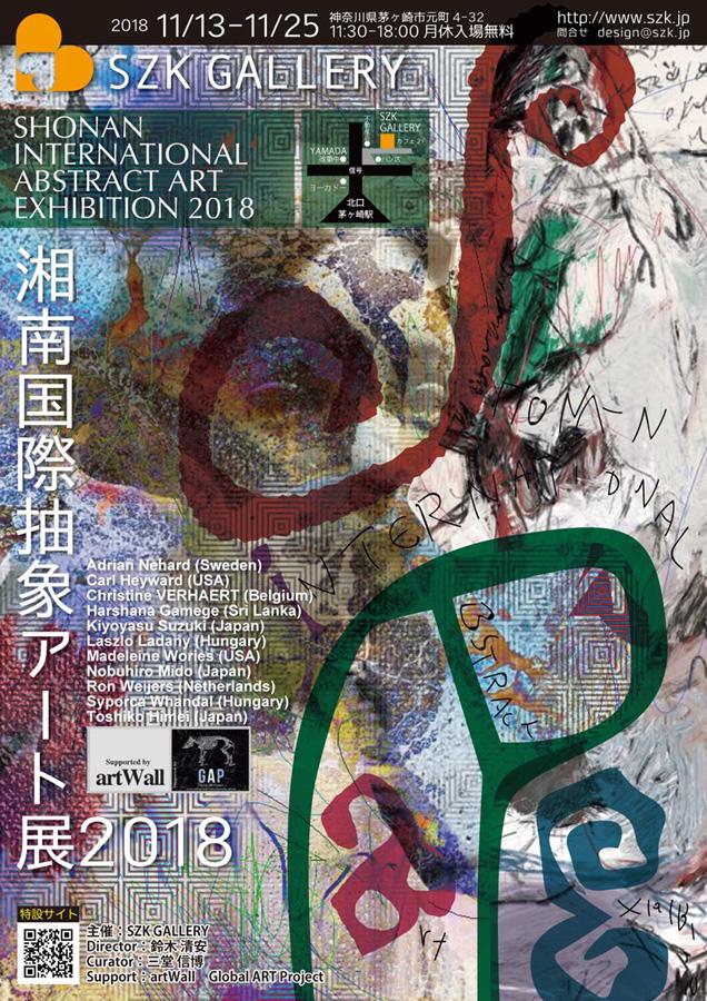 湘南国際抽象アート展2018
