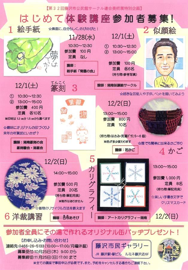 第32回藤沢市公民館サークル連合美術展