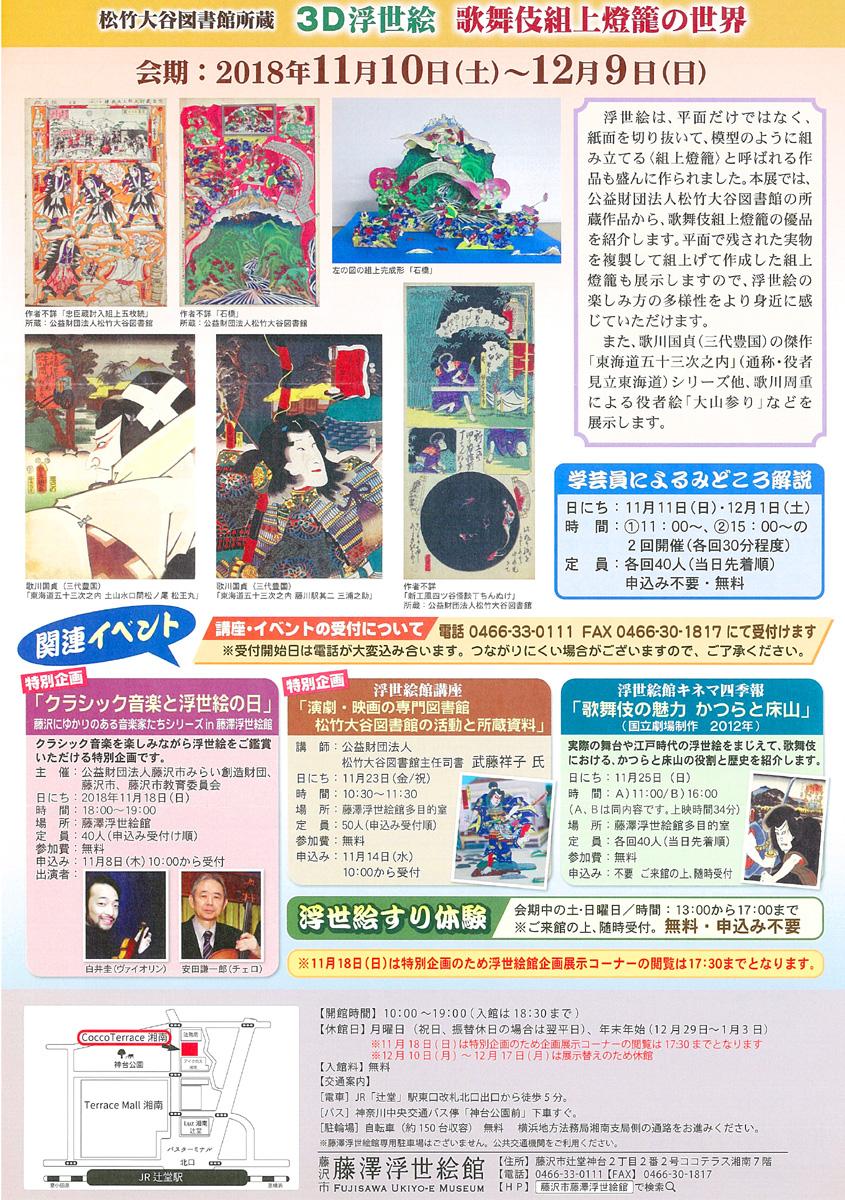 立体的な3D浮世絵!「歌舞伎組上燈籠の世界」開催中