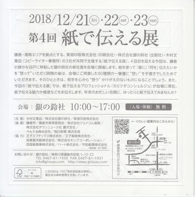 第4回 「紙で伝える展」~鎌倉市 銀の鈴社で開催~