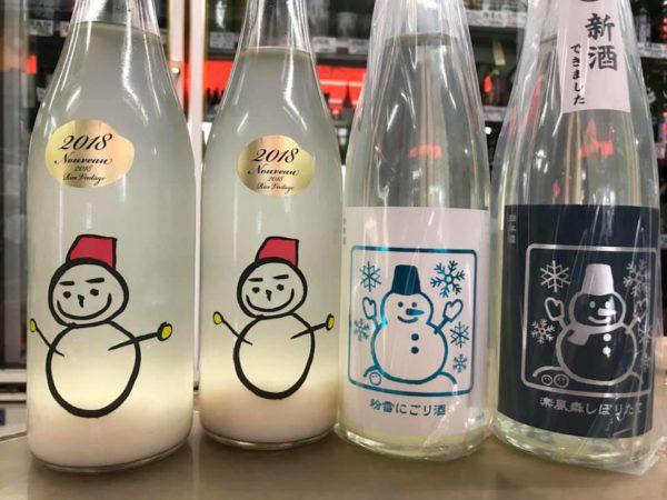 青木商店 雪だるまのお酒