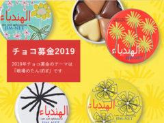 チョコ募金2019