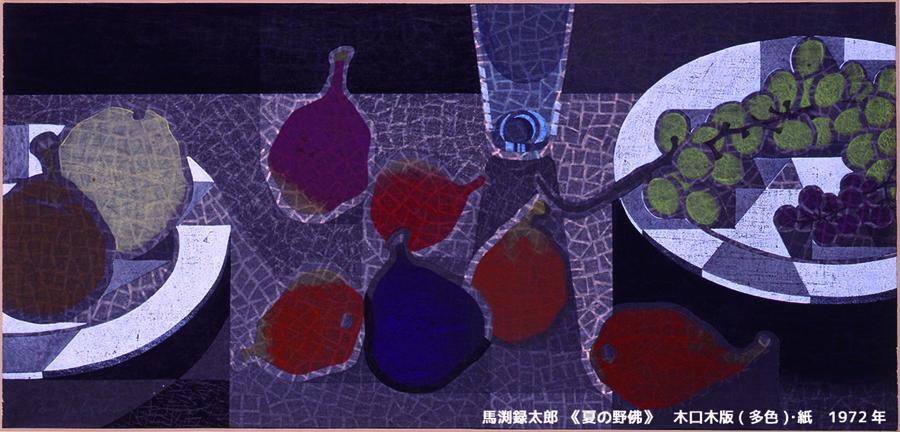 版の美-板にのせられたメッセージⅢ「現代版画の可能性」