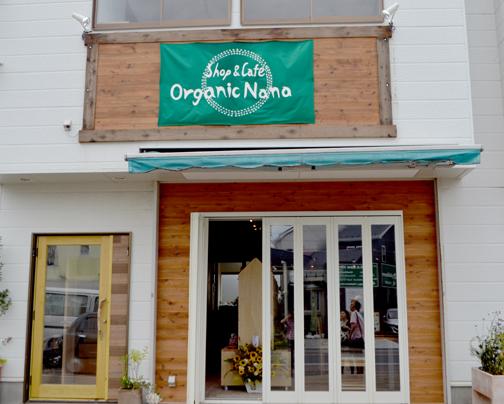 organicnana04